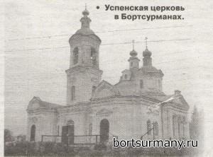 Церковь Успения Божией матери в Бортсурманах