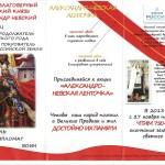 Александро-Невкая ленточка - буклет2 разворот