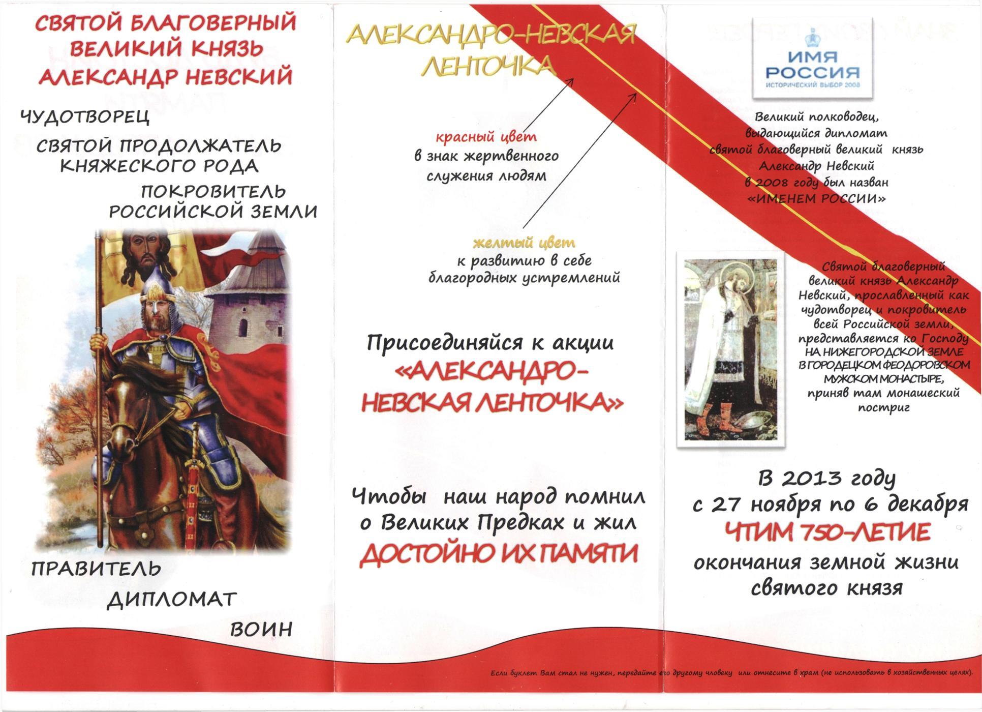Поздравления к дню александра невского